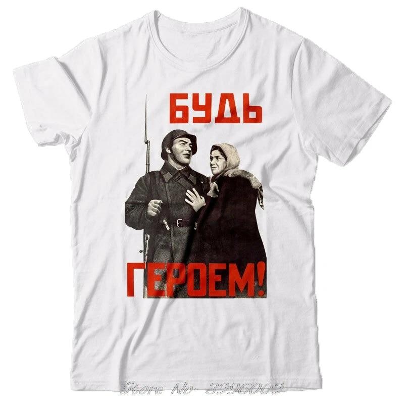funny t shirt be a hero soviet ussr propaganda poster wwii russia kgb stalin tshirt summer brand casual fitness t shirts tees