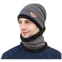 Мужская зимняя шапка, шапка, воротник, набор плюс бархатная Толстая вязаная шапка и глушитель, осенние и зимние теплые плотные шарфы, шарф, аксессуары