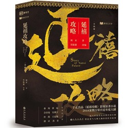 2 books Story of Yanxi Palace Youth Literature Antiquity Romance Love Emotional Novels Chinese Popular Novel