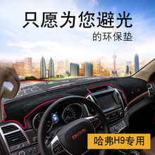 FOR Haval H9 light protection pad Haval H9 car central control instrument panel sun protection sunshade modification стоимость