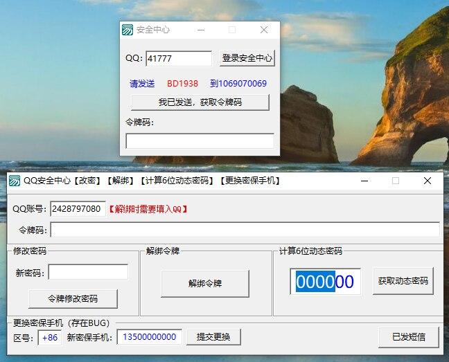 QQ解绑改密转密保小助手