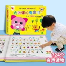 Livres Audio pour enfants, Machine d'apprentissage pour bébé, jouets éducatifs, 2020