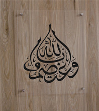 Lesser Bairam Ramadan Gifts UV Print Transparent Acrylic Panel Muslim design Islamic home decoration Moslem wall Art Mural SE31