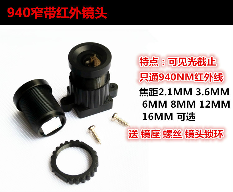 Infrared 940nm Narrow Band Filter Lens 2.1MM 3.6MM 6MM 8MM 12MM 16MM