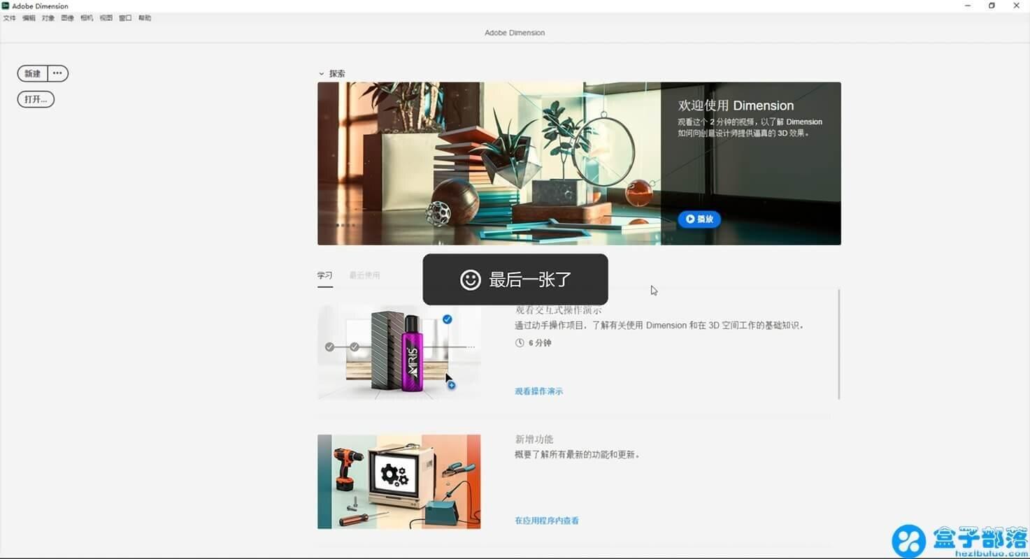 Adobe Dimension for Mac 2020 v3.1.0 中文完整直装版