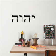 YHWH Hebrew Art Decor The Old Testament Vinyl Wall Decal Sticker Home Office Mural Decoration