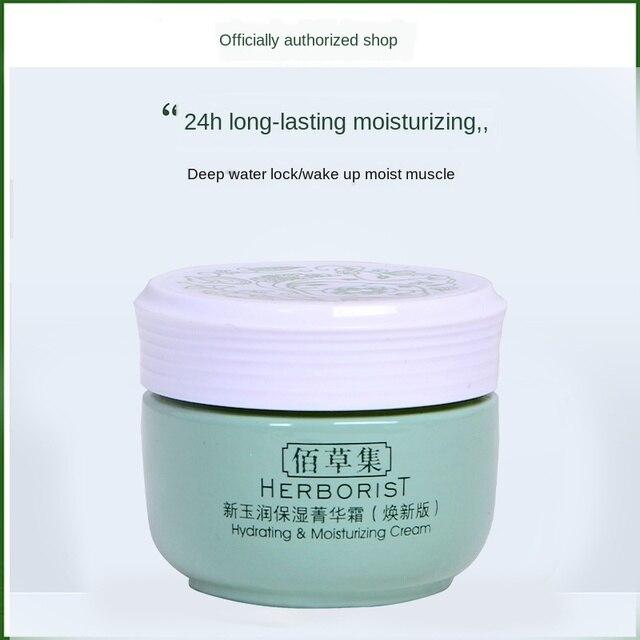 Herborist HYDRATING&MOISTURIZING CREAM New Version 10G Facial Cream 2