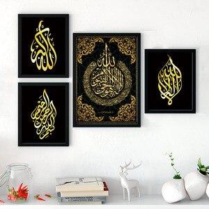 Image 5 - BANMU Аллах мусульманство ислам холст с каллиграфией арт золото живопись Рамадан мечеть декоративные плакат и печати настенные картины
