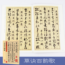 Brush Practice-Copybook Inscription Calligraphy Song Tablet Baiyun Modian-Stone