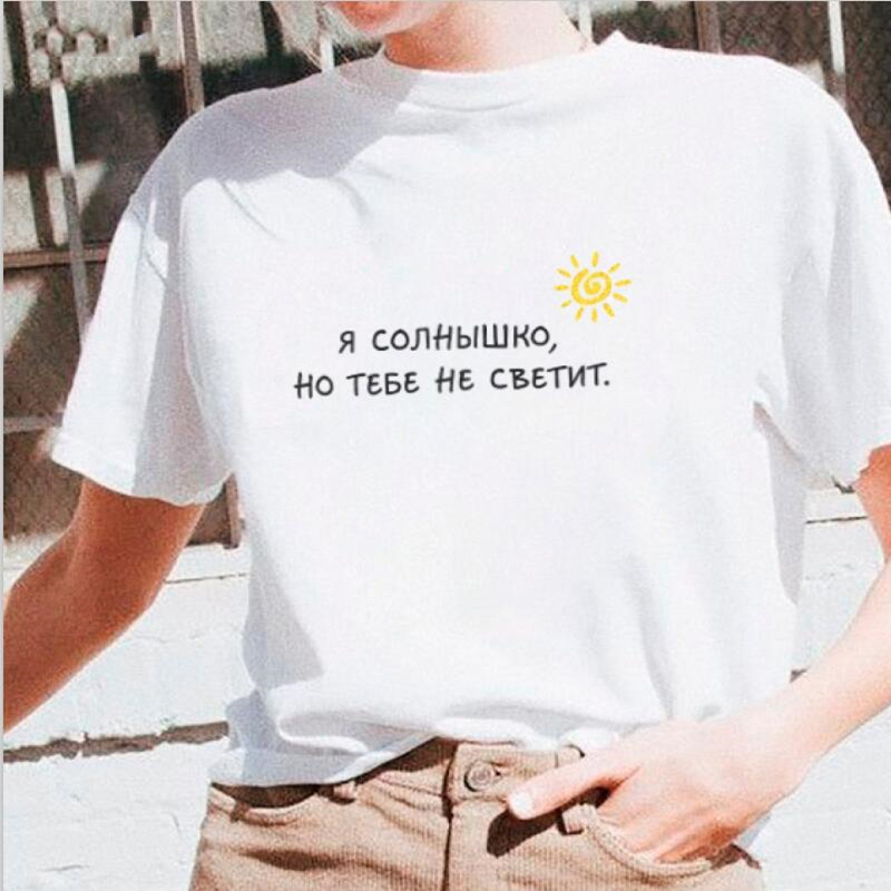 Women's T-shirts With Russian Inscription I'm The Sun Summer New Fashion Female T-shirt Tumblr Graphic Shirt Camisetas Mujer Tee