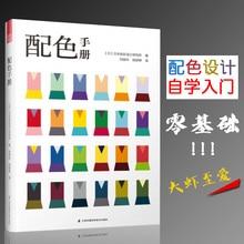 Color Handbook Japanese Color Design Basics Tutorial book 130 basic colors Fashion Design book for adult