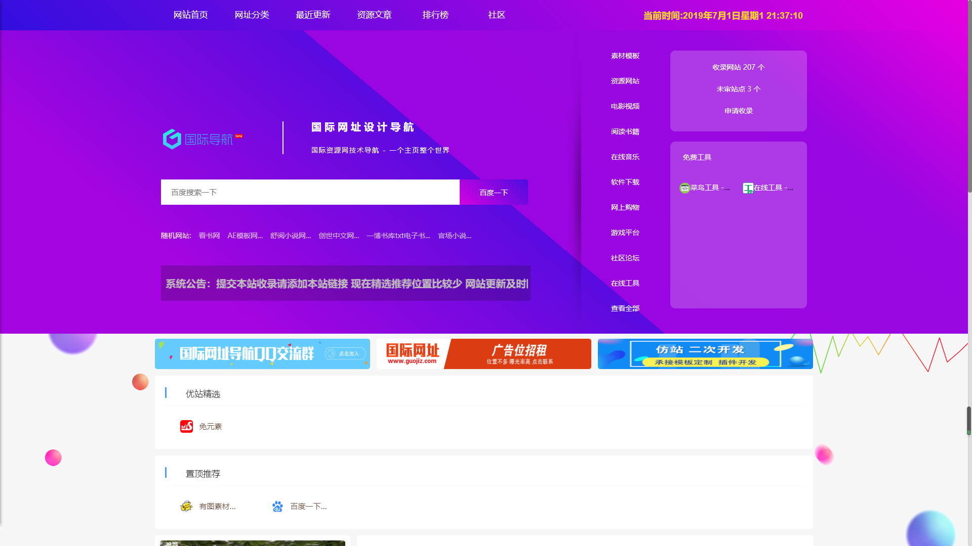 Guojiz网址导航系统V2.3正式版 - 全新发布-资源客