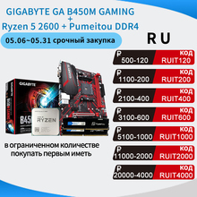 2600-Cpu GAMING Ddr4 2666mhz Pumeitou Amd Ryzen Cooler B450M R5 Suit Socket-Am4 GIGABYTE