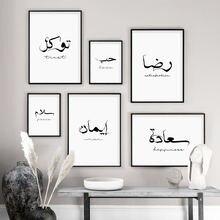 Черный и белый исламской каллиграфии минималистский холст рисунки