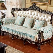 Роскошные Чехлы для диванов на 1 2 3 4 места чехол кресла защита
