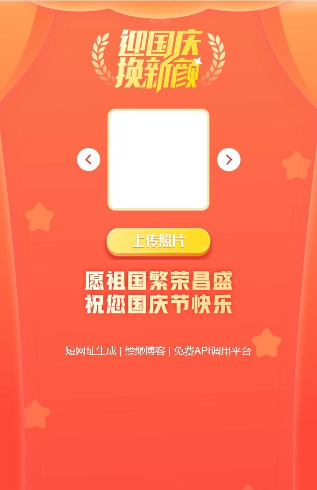 搏天大佬提供的国庆红旗活动微信头像最新生成网站