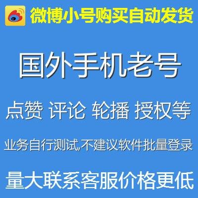 微博小号购买【国外老号】微博老号注册时间一年以上/微博号购买链接