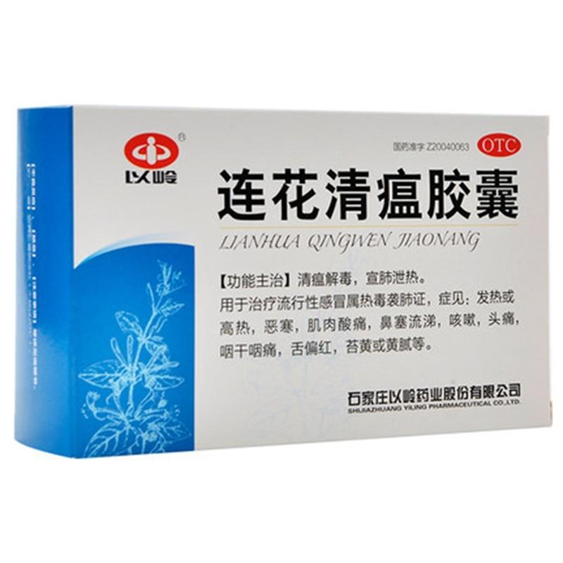 In Stock 48Pcs Emergency Capsule Lian Hua Qing Wen Jiao Nang Yiling China Herb Remedy Capsule Chinese Prescriptions
