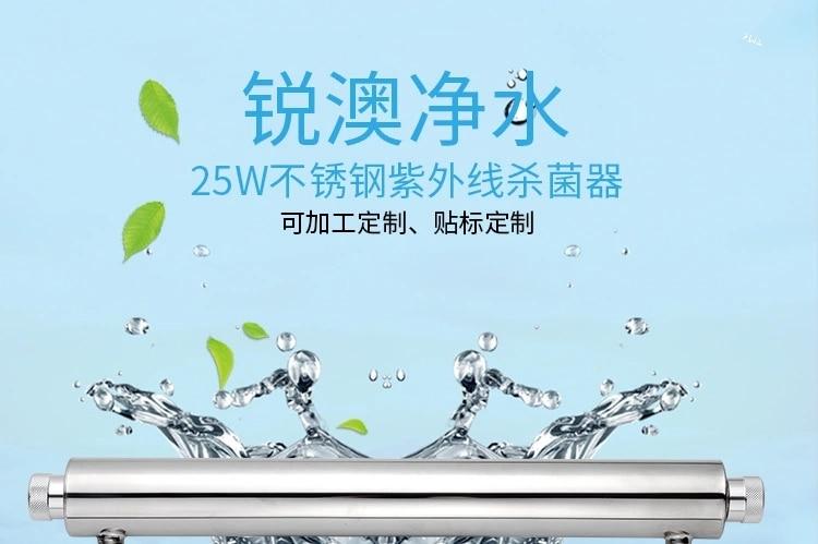 25W UV Sterilizers Water Treatment 6GPM