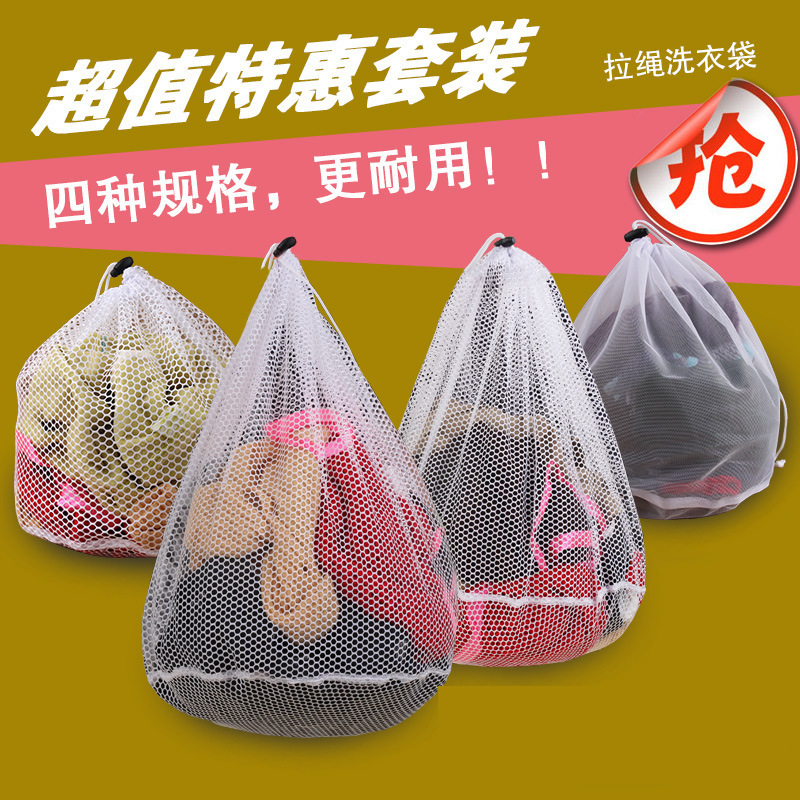 Drawstring Top Drawstring Laundry Bag Clothes String Bag Cover Net Pocket Thick Large Size Washing Machine For Protective Laundr