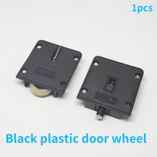 Black plastic door wheel, furniture closet pulley, cabinet sliding door wheel, old-fashioned fixed pulley, crane wheel track whe