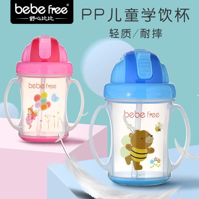 Bebefree Comfort Bibi Cute Children Double Handle Sippy Cup 240 Ml Infant Pp Leak-Proof Straw Cup