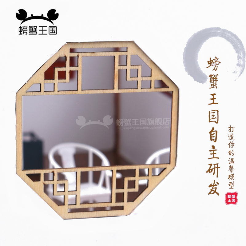 4pcs Dollhouse Mini Furniture Miniature Doll Accessories Chinese Style Wooden Window Building Model Sand Table Material