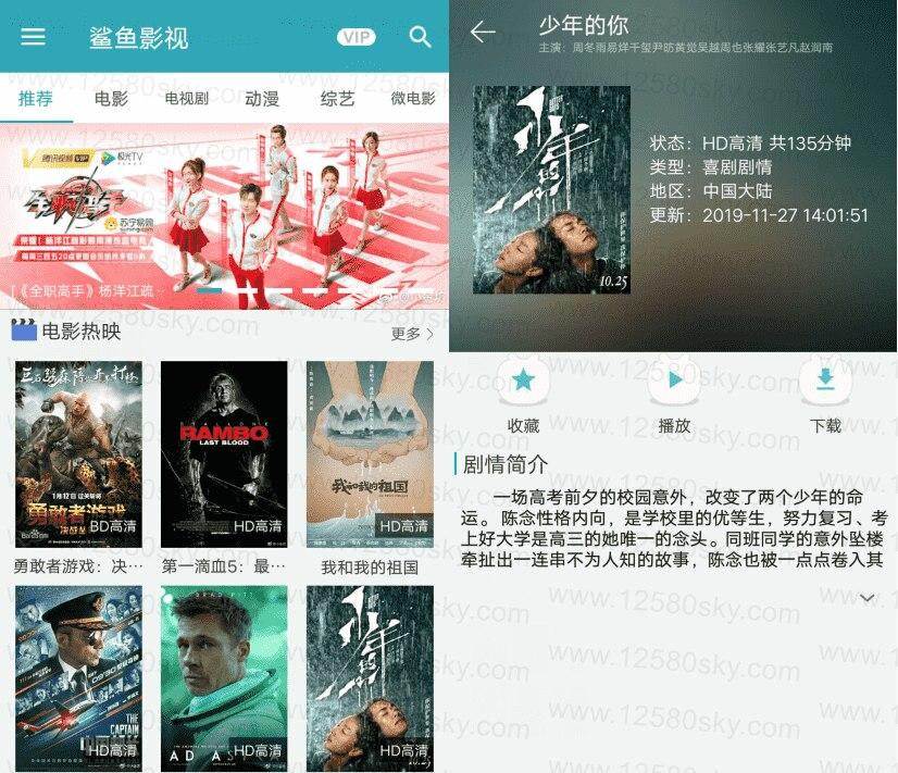 安卓鲨鱼影视去广告去更新版V5.0.8