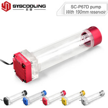 Syscooling SC P67D pump DC 12V with 190mm reservoir brushless water cooling pump 5 color optional