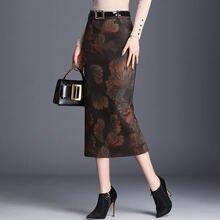Женская шерстяная юбка карандаш элегантная облегающая Длинная