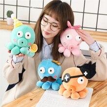 1Pcs 25CM mini cartoon octopus plush toy, cute doll, small carp hanging holiday gift, kid toy