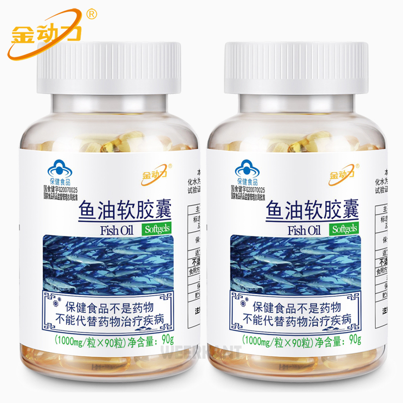 2 Bottles Omega 3 Fish Oil Capsules Deep Sea Fish Oil DHA EPA Reduce Cholesterol