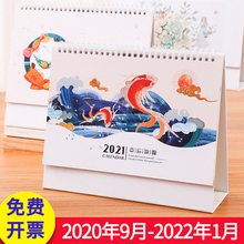 Desk-Calendar Custom Small Fresh Advertising Simple