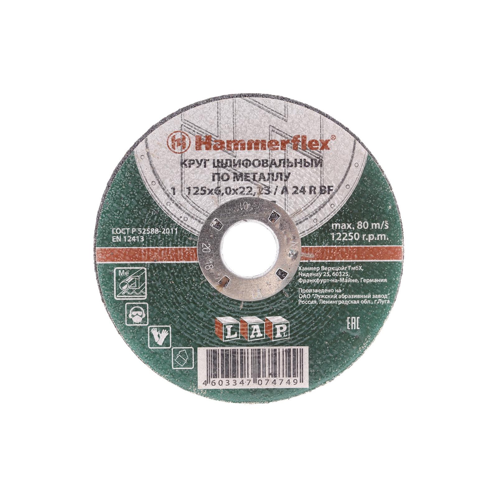 Circle Grinding HAMMER 125х6х22мм 14A Pkg. 10 PCs