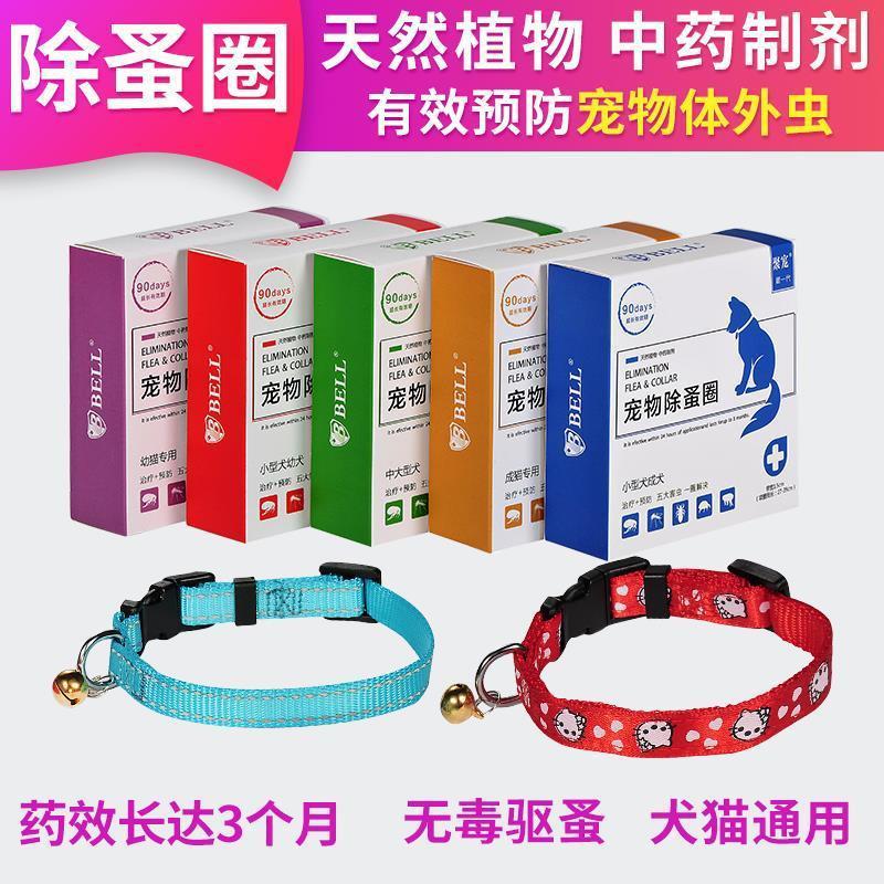 Dog Anti-flea Circle Cat To Flea Circle Pest Control Fleas Lice Bell Neck Ring Kittens Pet In Vitro Insecticide Supplies