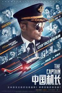 """中国机长官方纪录片 海阔天空之首章:见证8633英雄机组奇迹的""""那一天[HD]"""