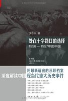 Choice at the Crossroads: China from 1956 to 1957