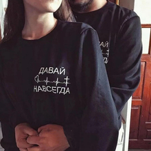 Come on Forever Russian Inscriptions Couple Sweatshirts for Women Men Long Sleeve Black Hoody Casual Hoodies Lovers Pullover