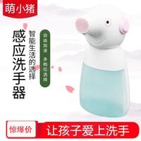 Cartoon Piglet plastic soap dispenser automatic induction soap dispenser household wash Shower Helper Bathroom Hospital Hotel