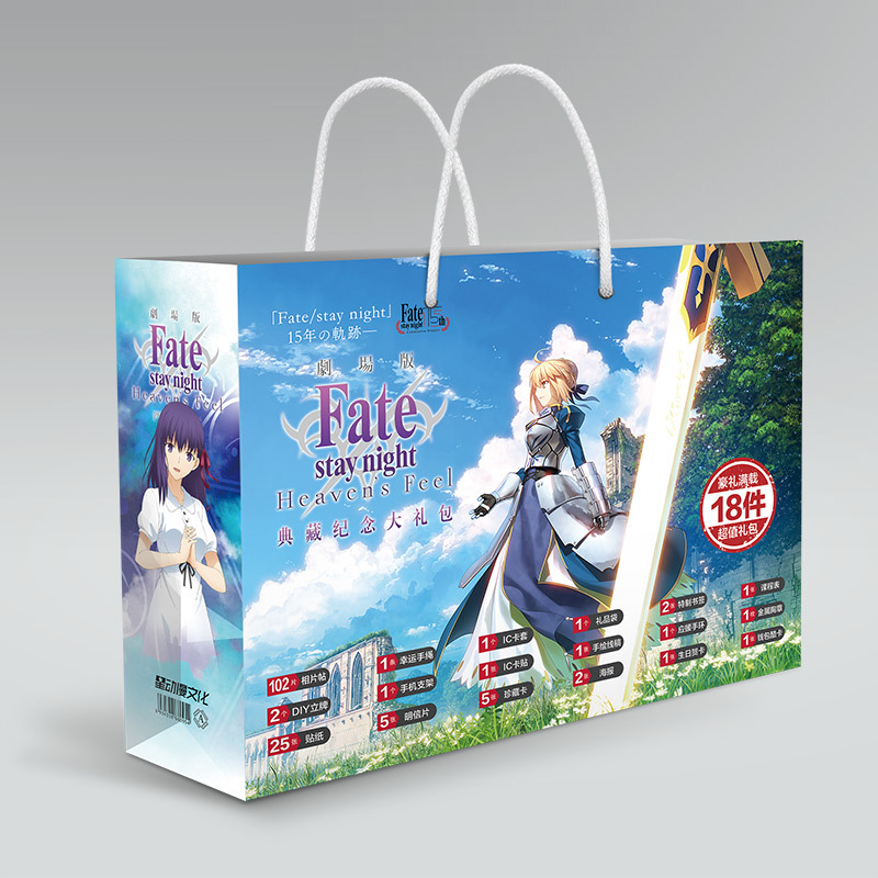 Anime Fate Stay Night Gift Bag Figure Poster Stickers Postcards Wristband Badge Bracelet Bookmark Card Sleeves Coloring Book