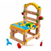 조립 분해 의자 어린이