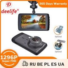 Deelife traço cam carro dvr câmera completa hd 1080p unidade gravador de vídeo registrador do painel automático 1296p dupla dashcam preto caixa dvrs