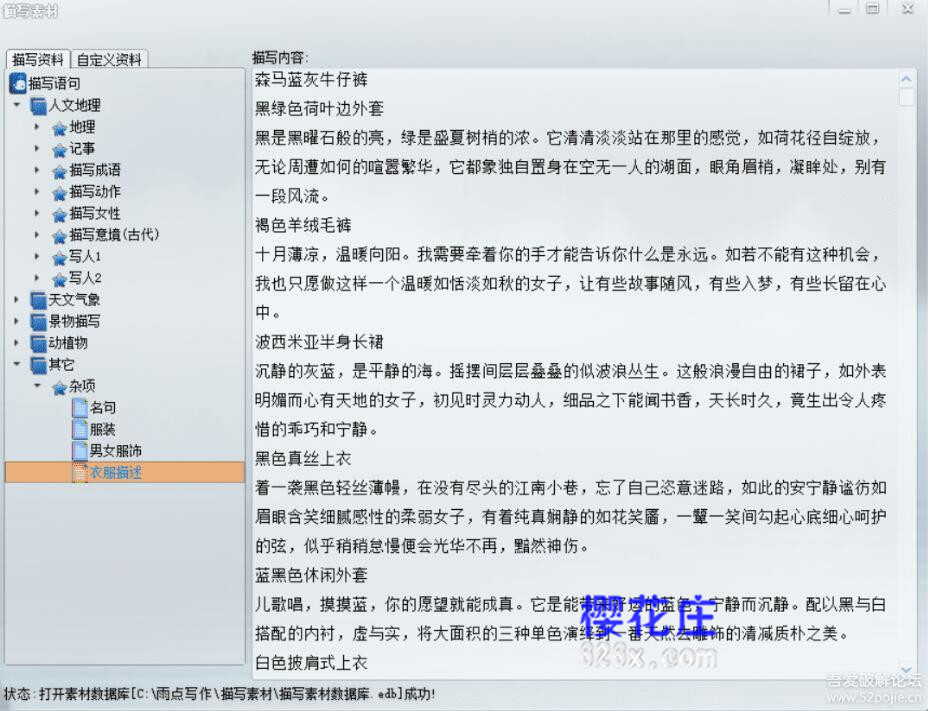 雨点写作安装程序1.3.42,写手/小说创作者利器(生成素材、辅助取名、大纲等) 配图 No.2