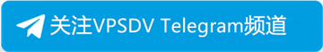 关注VPSDV Telegram频道