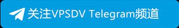 关注VPSDV Telegram频道
