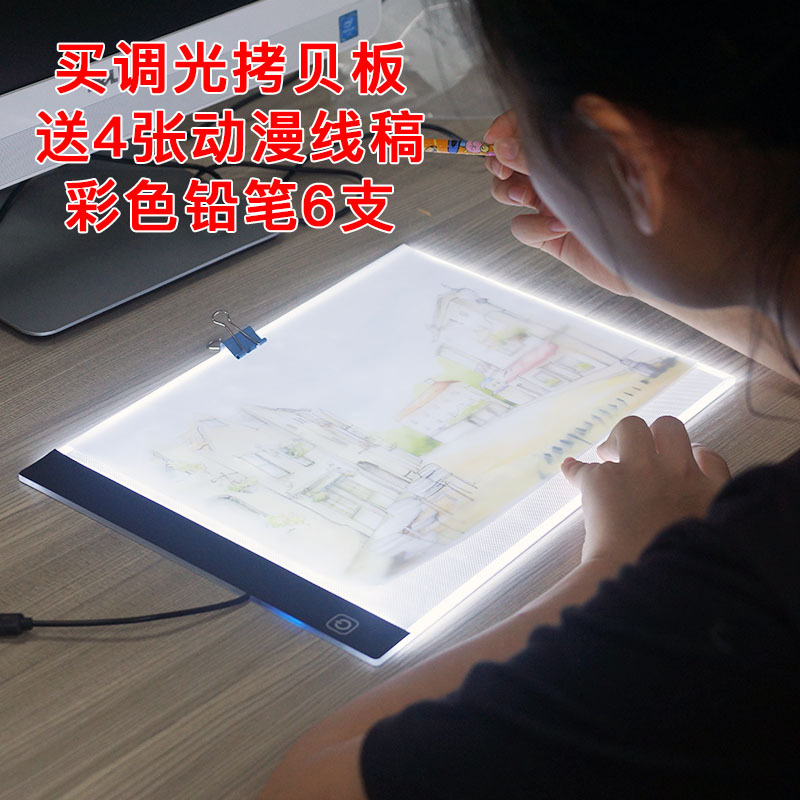 LED Copy Station Light Board Transparent Writing Station Animation Copy Drawing Board Sketch Light Transmission Writing Station