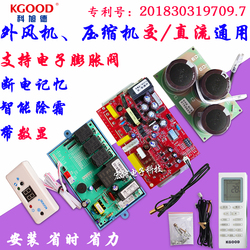 Alternating and Direct Current Electronic Expansion Valve of Frequency Converter Circuit Board