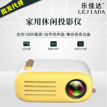 New Style YG200 Household Micro Projector LED Portable Hand-Held Projec