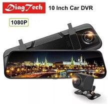 10 дюймов Автомобильное зеркало заднего вида поток медиа Авто рекордер Автомобильное видео зеркало ips сенсорный экран зеркало DVR FHD видеорегистратор Регистратор