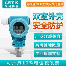 цена на 2088 Shell Pressure Transmitter Intelligent High Temperature and High Precision Hammer Type Digital Diffusion Silicon Pressure S